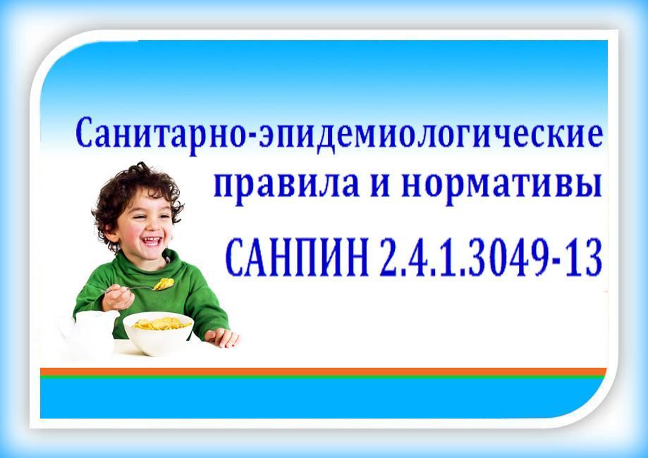 Санитарно-эпидемиологические требования к устройству, содержанию и организации режима работы дошкольных образовательных организаций