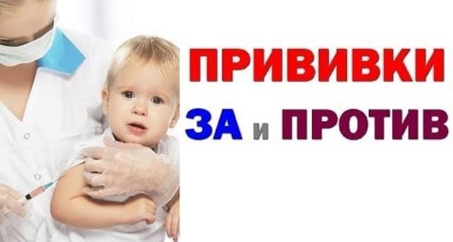 Польза или нет от прививок новорожденным