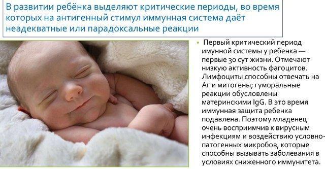 Формирование детского иммунитета