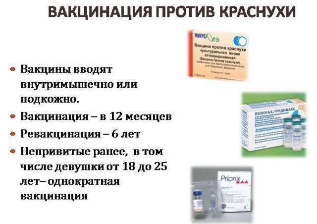 Нужно ли делать прививки ребенку прививка от краснухи