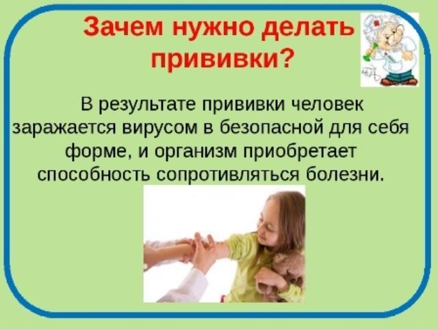 Зачем нужно делать прививки