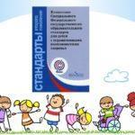 Дети с ОВЗ в детском саду