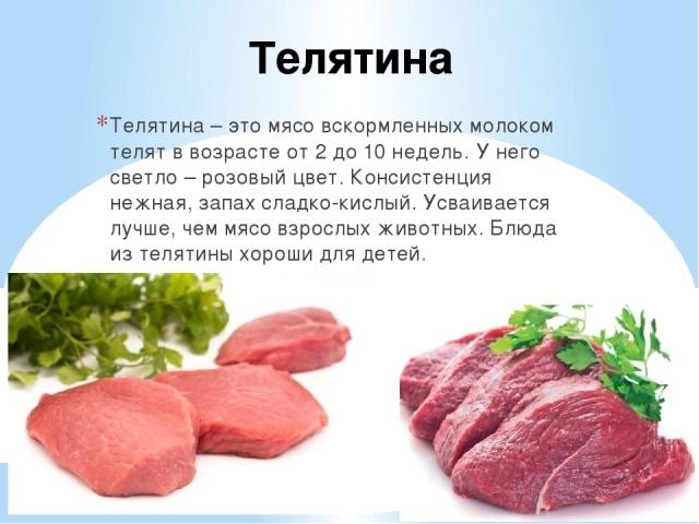 Как приготовить мясо для детей до года