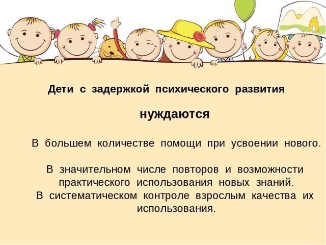 Группы детей с задержкой психического развития в ДОУ