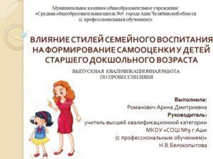 самооценка дошкольника