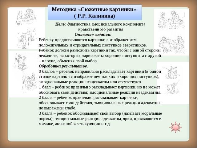 Методика «Картинки» (Калинина Р.Р)