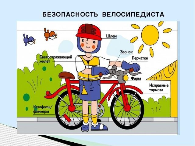 Безопасность езды на велосипеде