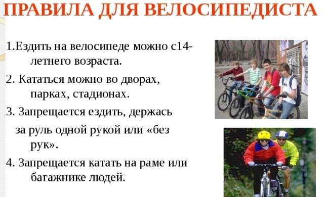 правила велосипедиста