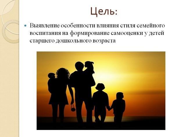 Стили семейного воспитания и их влияние на развитие личности ребенка