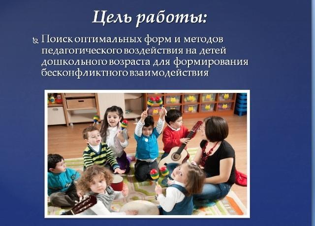цель работы Конфликты в детском коллективе