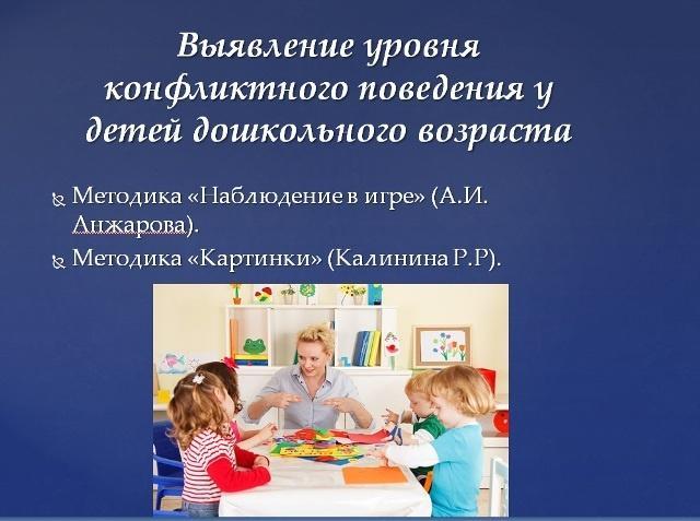 Конфликты в детском коллективе