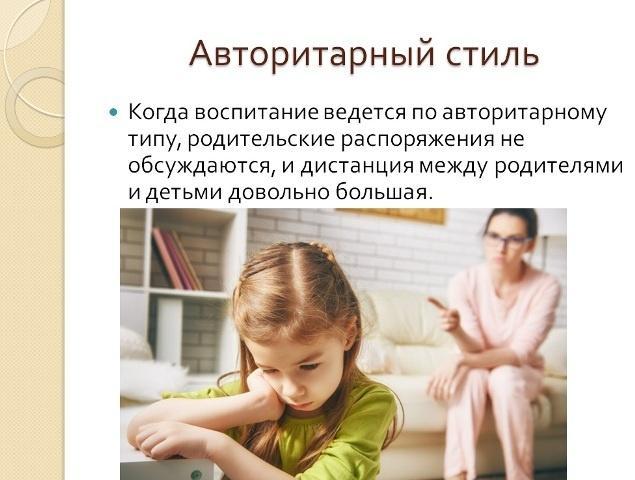 Авторитарный стиль воспитания