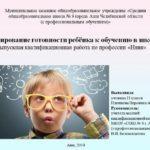 Формирование готовности ребёнка к обучению в школе