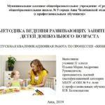 Развивающие занятия для детей дошкольного возраста