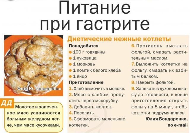 питание при гастрите: рецепты