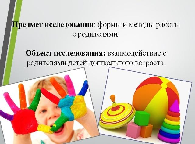 Формы и методы работы с родителями в ДОУ