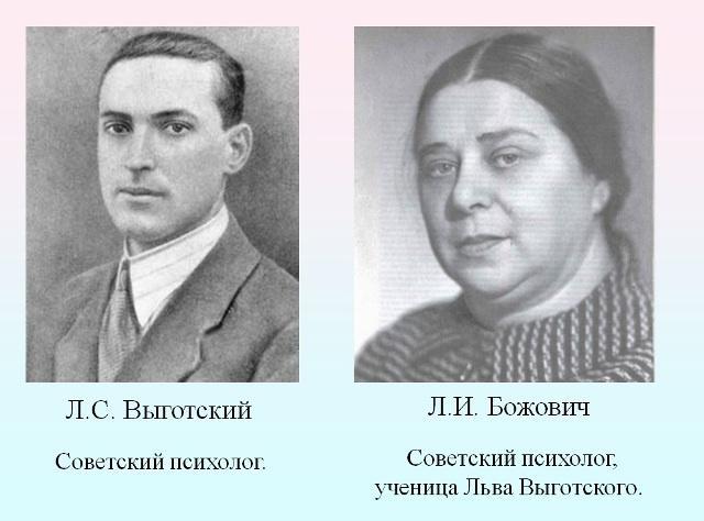 Выготский, Божович