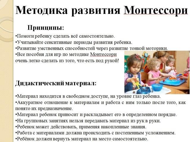 Методика развития Монтессори