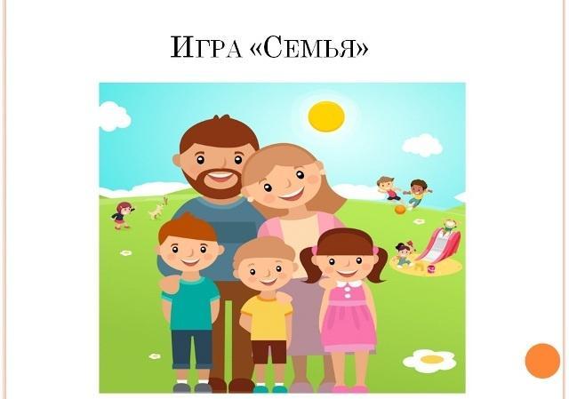 игра семья