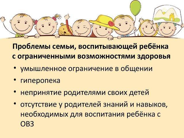 Работа с семьей ребенка с ОВЗ