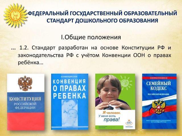 Федеральные государственные образовательные стандарты по дошкольному образованию