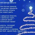 Стихи к Новому году для детей