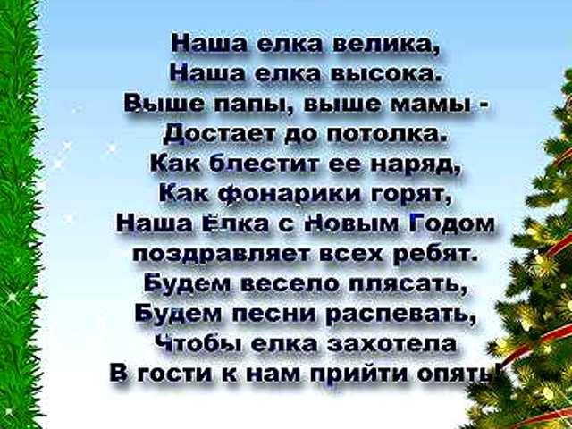 стихи про елку