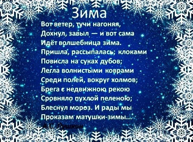 Зима Пушкин