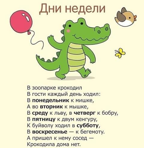 Детские стихи для развития речи