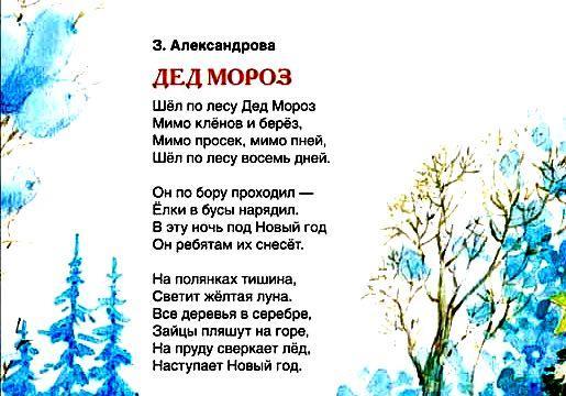стих Дед мороз