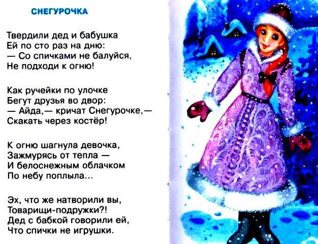 стих про снегурочку