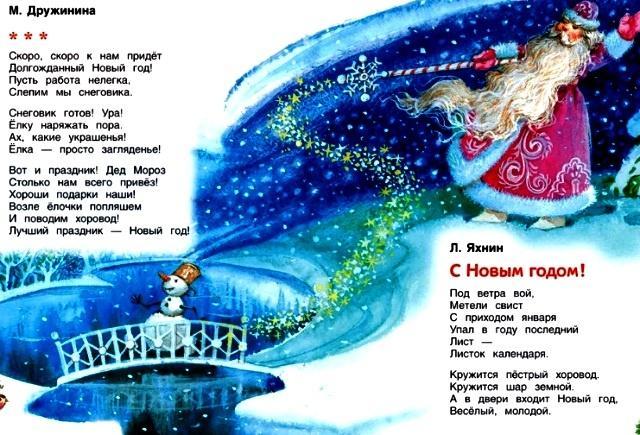 стихи с новым годом детские