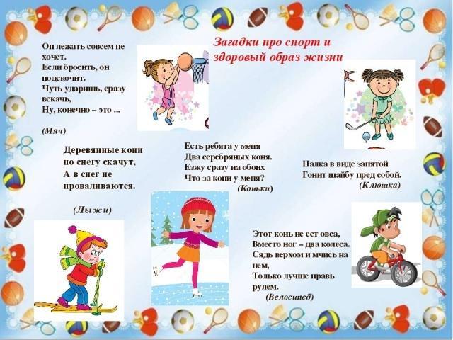 ЗОЖ для детей дошкольного возраста