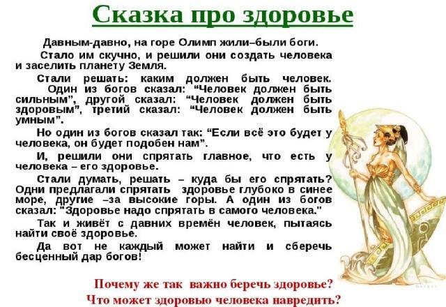 ЗОЖ КАРТОТЕКА