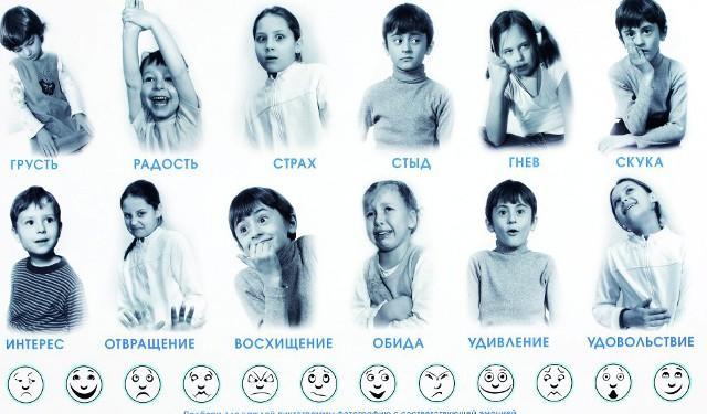 Эмоциональное развитие дошкольника: распознавание и передача эмоций