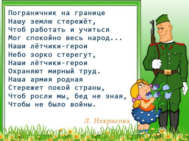Длинные стихи для детей 6-7 лет
