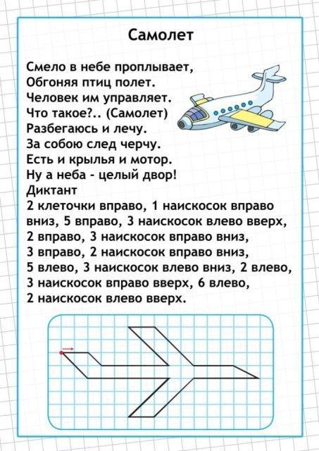 Графический диктант самолет