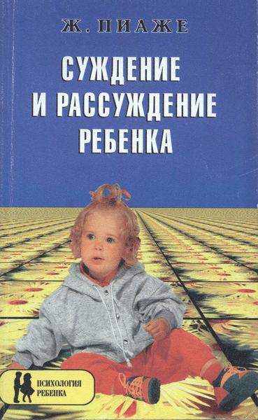 книги Пиаже