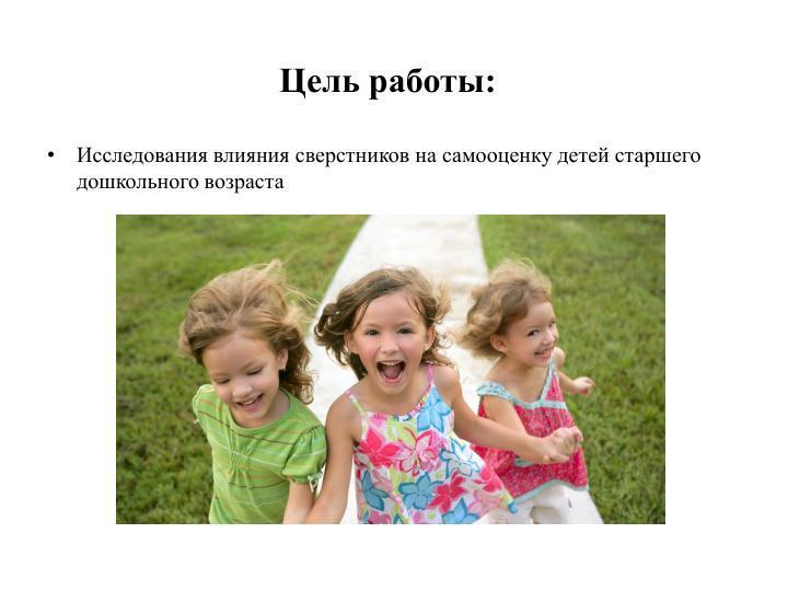 Влияние сверстников на формирование самооценки детей старшего дошкольного возраста: цель