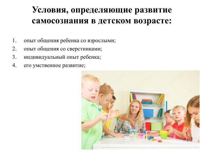 Влияние сверстников на формирование самооценки детей старшего дошкольного возраста: условия формирования