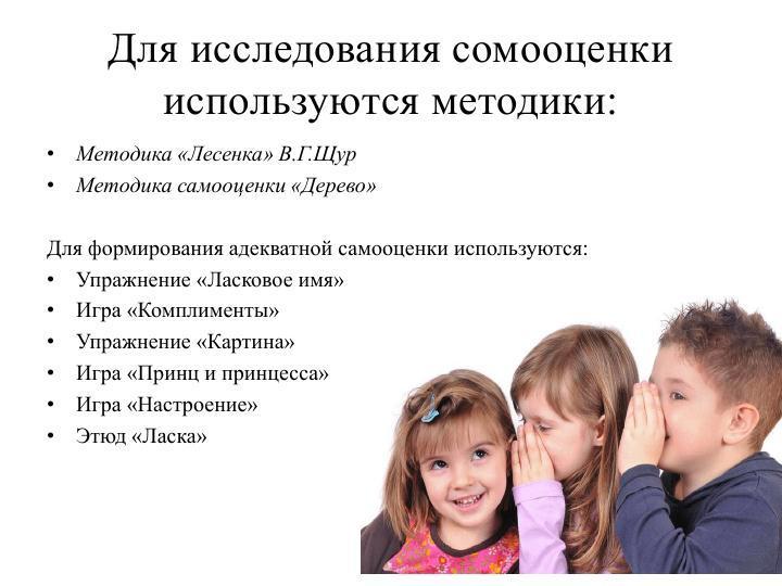 Методики исследования самооценки у детей