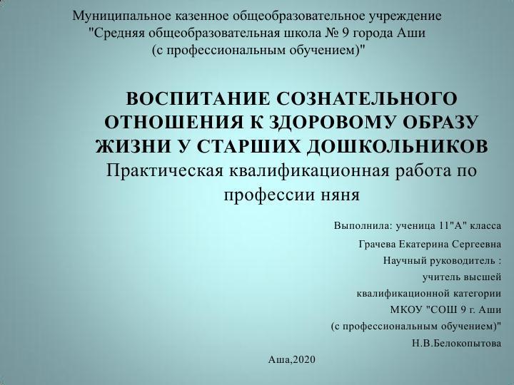 титульный лист ПКР