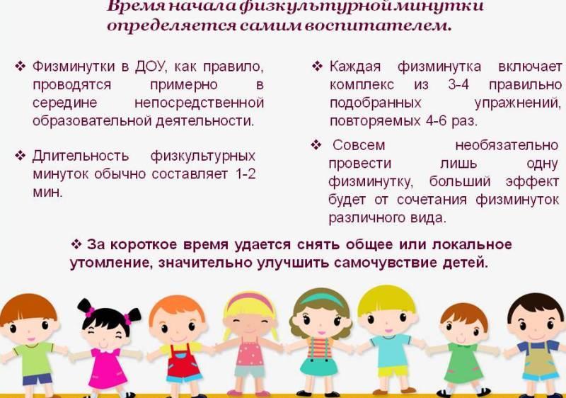 Методика проведения физминуток у детей в ДОУ