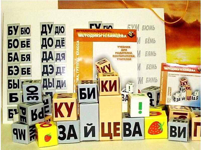 Как научить ребенка читать кубики Зайцева