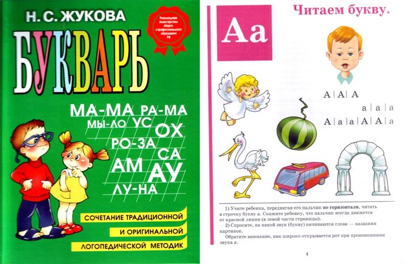 Как научить ребенка читать букварь Жуковой