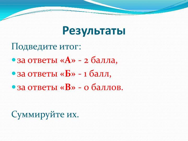 """Тест """"Готовность к педагогической деятельности"""""""