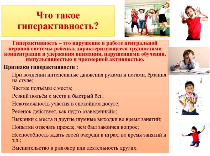 Коррекция и развитие детей с гиперактивностью