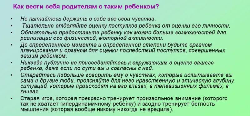 памятка родителям реденка с СДВГ