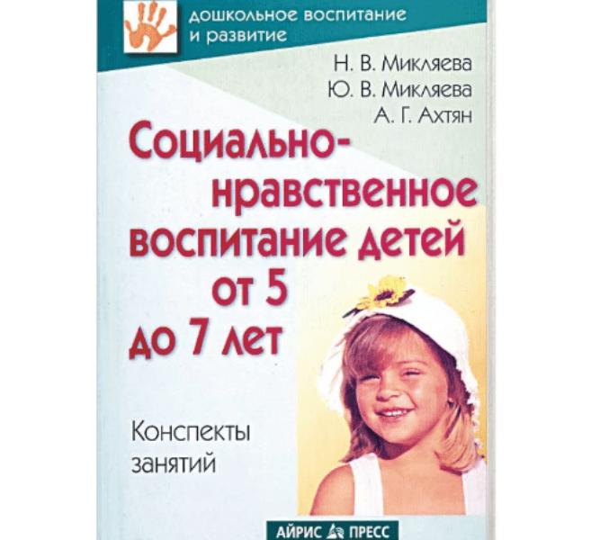 Микляева Н.В развитие личности ребенка