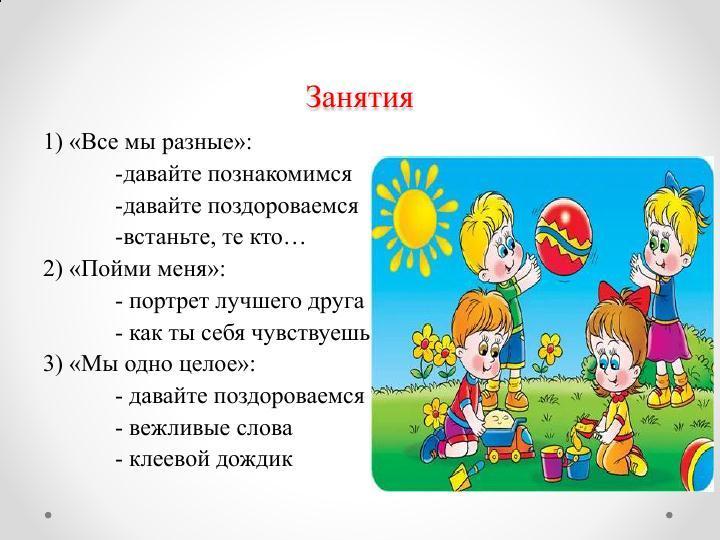 Формирование личности у детей